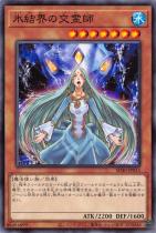 氷結界の交霊師【ノーマル】SD40-JP015