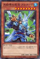 氷結界の虎将 グルナード【ノーマル】SD40-JP017