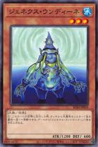 ジェネクス・ウンディーネ【ノーマル】SD40-JP019