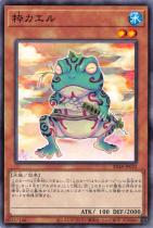 粋カエル【ノーマル】SD40-JP022
