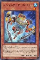 フィッシュボーグ-ランチャー【ノーマル】SD40-JP023