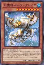 氷霊神ムーラングレイス【ノーマル】SD40-JP024