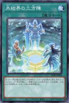 氷結界の三方陣【ノーマル】SD40-JP028