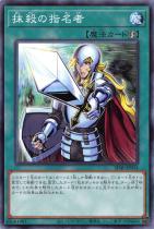抹殺の指名者【ノーマル】SD40-JP034