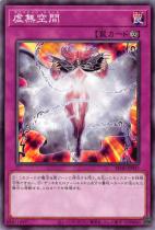 虚無空間【ノーマル】SD40-JP037