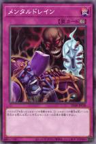 メンタルドレイン【ノーマル】SD40-JP038