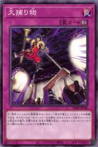大捕り物【ノーマル】SD40-JP040