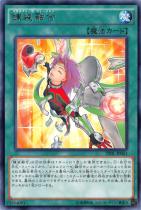 錬装融合【レア】 TDIL-JP061