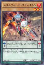 メタルフォーゼ・スティエレン【ノーマル】 TDIL-JP021