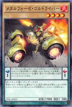 メタルフォーゼ・ゴルドライバー【ノーマル】 TDIL-JP023