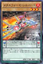 メタルフォーゼ・シルバード【ノーマル】 TDIL-JP022