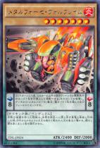 メタルフォーゼ・ヴォルフレイム【レア】 TDIL-JP024