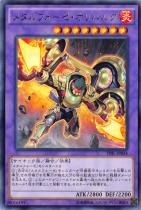 メタルフォーゼ・オリハルク【レア】 TDIL-JP044