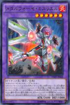 メタルフォーゼ・ミスリエル【レア】 INOV-JP040