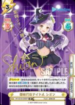 SP 新時代のアイドル シオン(紫咲シオンの勝ち)