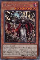 竜血公ヴァンパイア【シークレット】SLT1-JP001