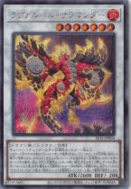 ラヴァルバル・サラマンダー【シークレット】SLT1-JP004