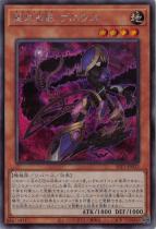 星なる影 ゲニウス【シークレット】SLT1-JP012