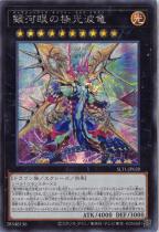 銀河眼の極光波竜【シークレット】SLT1-JP020