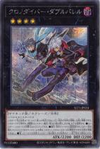 クロノダイバー・ダブルバレル【シークレット】SLT1-JP024