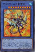 アラドヴァルの影霊衣【ウルトラ】SLT1-JP014