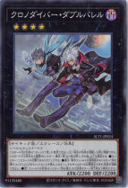クロノダイバー・ダブルバレル【スーパー】SLT1-JP024