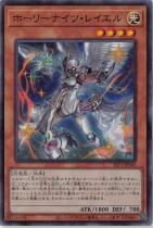 ホーリーナイツ・レイエル【スーパー】SLT1-JP042