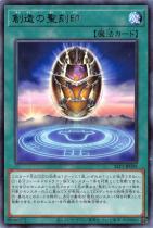 創造の聖刻印【レア】SLT1-JP009