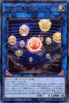 天球の聖刻印【レア】SLT1-JP011