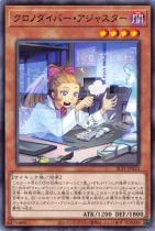 クロノダイバー・アジャスター【レア】SLT1-JP023