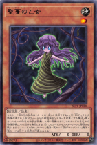 聖蔓の乙女【レア】SLT1-JP028