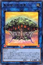 聖天樹の大精霊【レア】SLT1-JP033