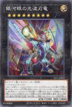 銀河眼の光波刃竜【パラレル】SLT1-JP022