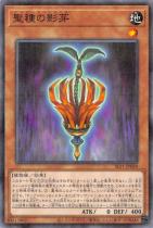 聖種の影芽【パラレル】SLT1-JP029