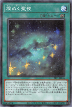 煌めく聖夜【パラレル】SLT1-JP046