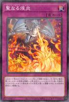聖なる煌炎【パラレル】SLT1-JP049