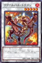 ラヴァルバル・ドラゴン【ノーマル】SLT1-JP006