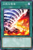 炎熱伝導場【ノーマル】SLT1-JP007