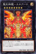 聖刻神龍−エネアード【ノーマル】SLT1-JP010