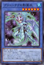 ブリューナクの影霊衣【ノーマル】SLT1-JP015