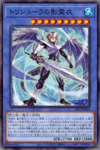 トリシューラの影霊衣【ノーマル】SLT1-JP016