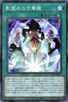 影霊衣の万華鏡【ノーマル】SLT1-JP017