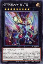 銀河眼の光波刃竜【ノーマル】SLT1-JP022