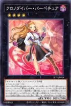 クロノダイバー・パーペチュア【ノーマル】SLT1-JP026
