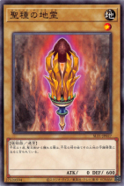 聖種の地霊【ノーマル】SLT1-JP027