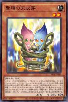 聖種の天双芽【ノーマル】SLT1-JP030