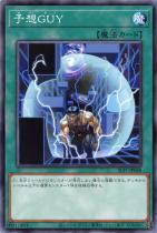 予想GUY【ノーマル】SLT1-JP040