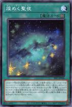煌めく聖夜【ノーマル】SLT1-JP046