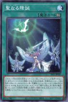 聖なる降誕【ノーマル】SLT1-JP047