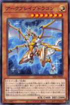 アークブレイブドラゴン【ノーマル】SLT1-JP050